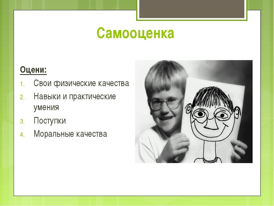 Самооценка Оцени: Свои физические качества Навыки и практические умения Посту...