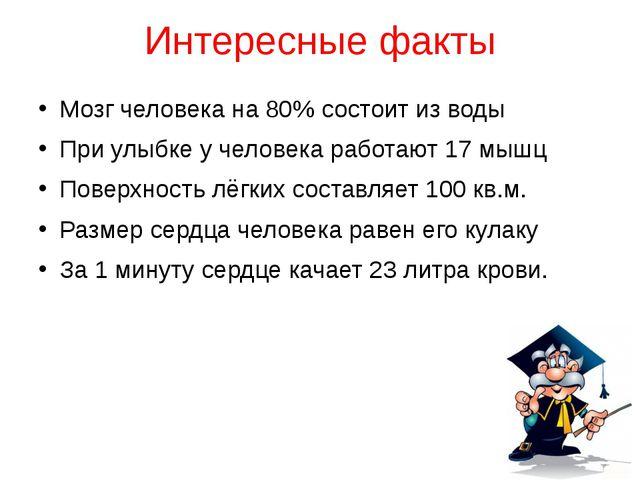 Интересные факты Мозг человека на 80% состоит из воды При улыбке у человека р...