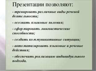 Презентации позволяют: - тренировать различные виды речевой деятельности; -