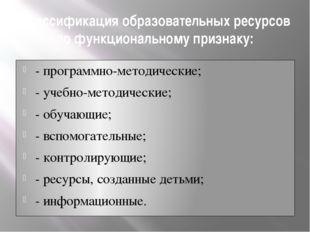 Классификация образовательных ресурсов по функциональному признаку: - програм