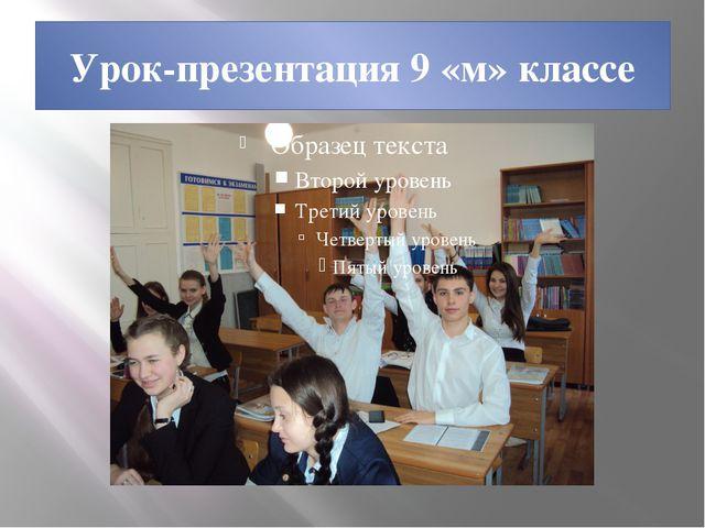Урок-презентация 9 «м» классе