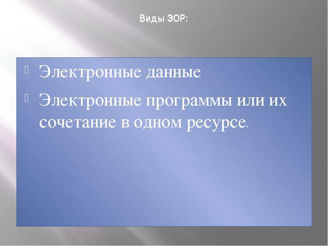 Виды ЭОР: Электронные данные Электронные программы или их сочетание в одном р...