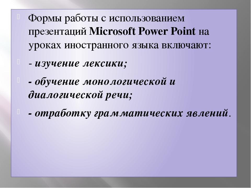 Формы работы с использованием презентаций Microsoft Power Point на уроках ин...