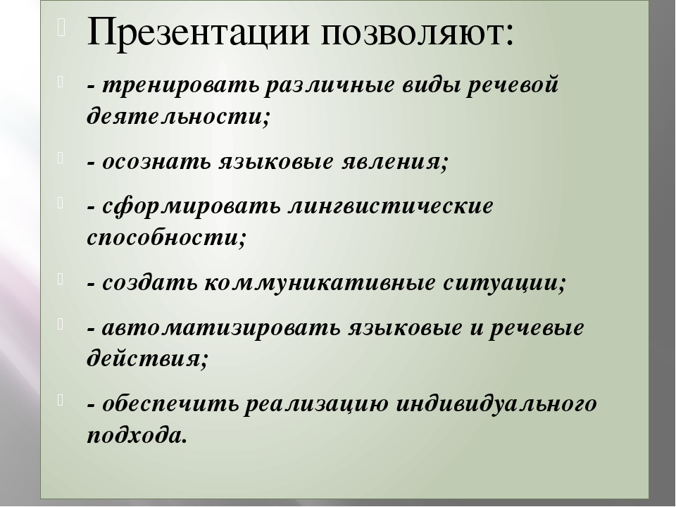 Презентации позволяют: - тренировать различные виды речевой деятельности; -...