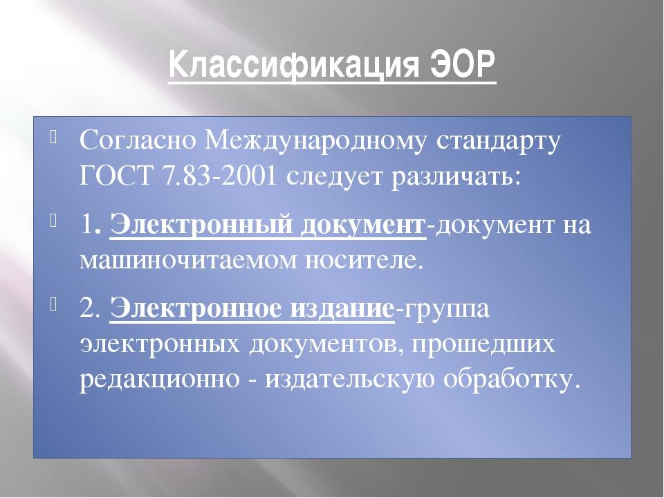 Классификация ЭОР Согласно Международному стандарту ГОСТ 7.83-2001 следует ра...