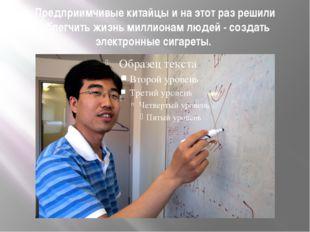 Предприимчивые китайцы и на этот раз решили облегчить жизнь миллионам людей -