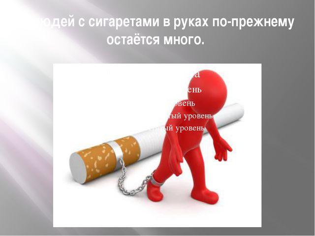 А людей с сигаретами в руках по-прежнему остаётся много.