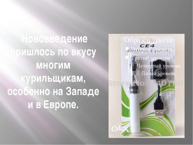 Нововведение пришлось по вкусу многим курильщикам, особенно на Западе и в Ев...