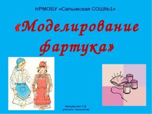 «Моделирование фартука» Кокшарских С.В. учитель технологии НРМОБУ «Салымская
