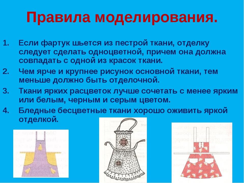Правила моделирования. 1. Если фартук шьется из пестрой ткани, отделку следуе...