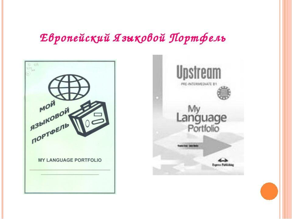Европейский Языковой Портфель