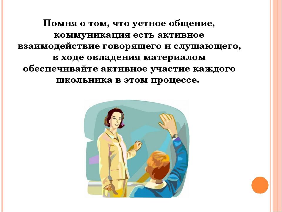 Помня о том, что устное общение, коммуникация есть активное взаимодействие го...
