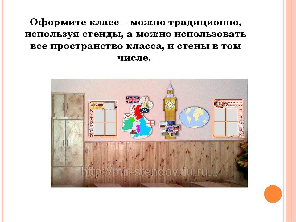 Оформите класс – можно традиционно, используя стенды, а можно использовать вс...