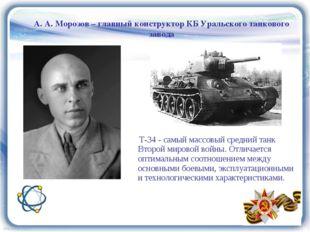 А. А. Морозов – главный конструктор КБ Уральского танкового завода T-34 - сам