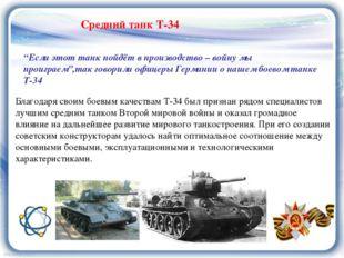 """Средний танк Т-34 """"Если этот танк пойдёт в производство – войну мы проиграем"""""""