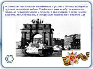 «Советская техническая математика и физика с честью выдержали суровые испытан