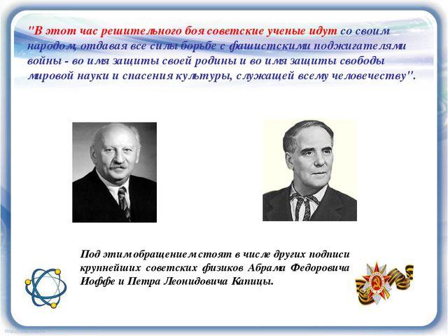"""""""В этот час решительного боя советские ученые идут со своим народом, отдавая..."""