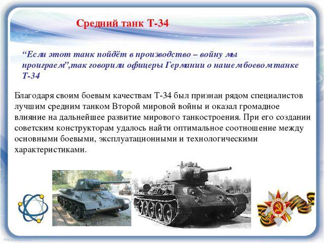 """Средний танк Т-34 """"Если этот танк пойдёт в производство – войну мы проиграем""""..."""