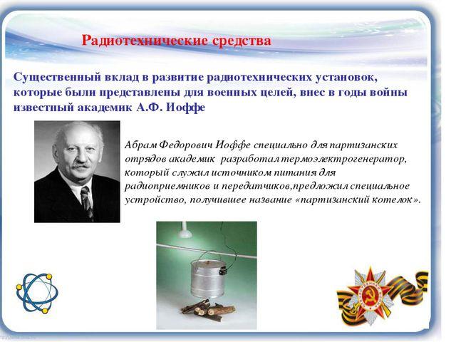 Радиотехнические средства Существенный вклад в развитие радиотехнических уста...