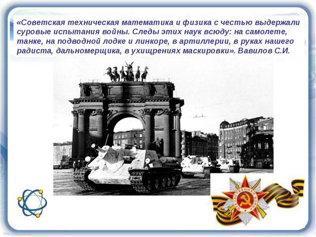 «Советская техническая математика и физика с честью выдержали суровые испытан...