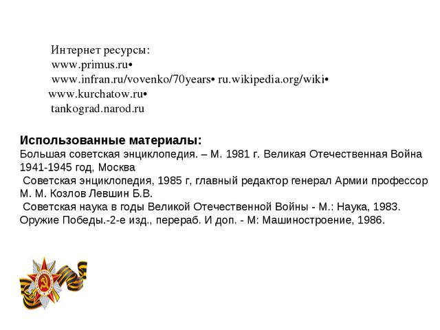 Интернет ресурсы: www.primus.ru• www.infran.ru/vovenko/70years• ru.wikipedia...