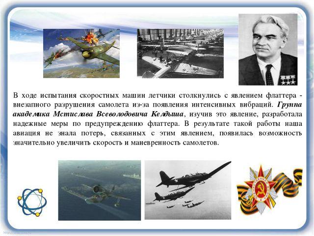 В ходе испытания скоростных машин летчики столкнулись с явлением флаттера - в...