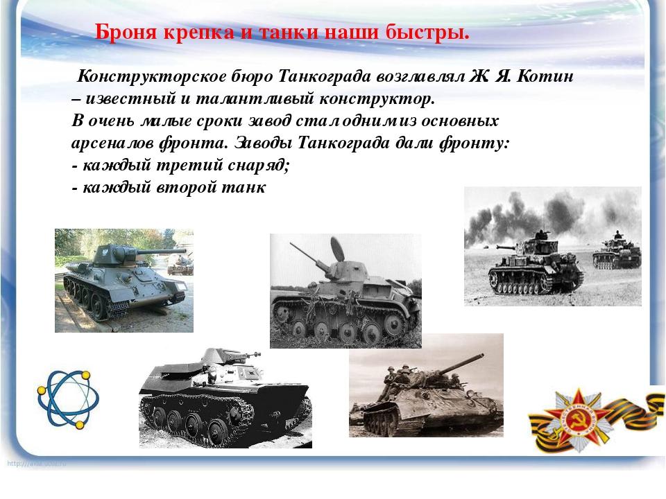 Броня крепка и танки наши быстры. Конструкторское бюро Танкограда возглавлял...