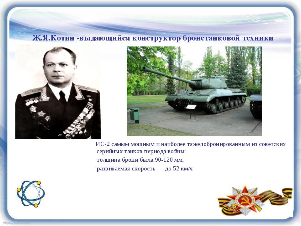Ж.Я.Котин -выдающийся конструктор бронетанковой техники ИС-2 самым мощным и н...