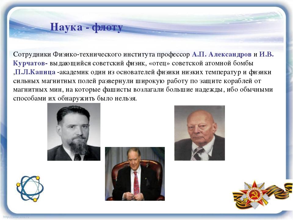 Наука - флоту Сотрудники Физико-технического института профессор А.П. Алексан...