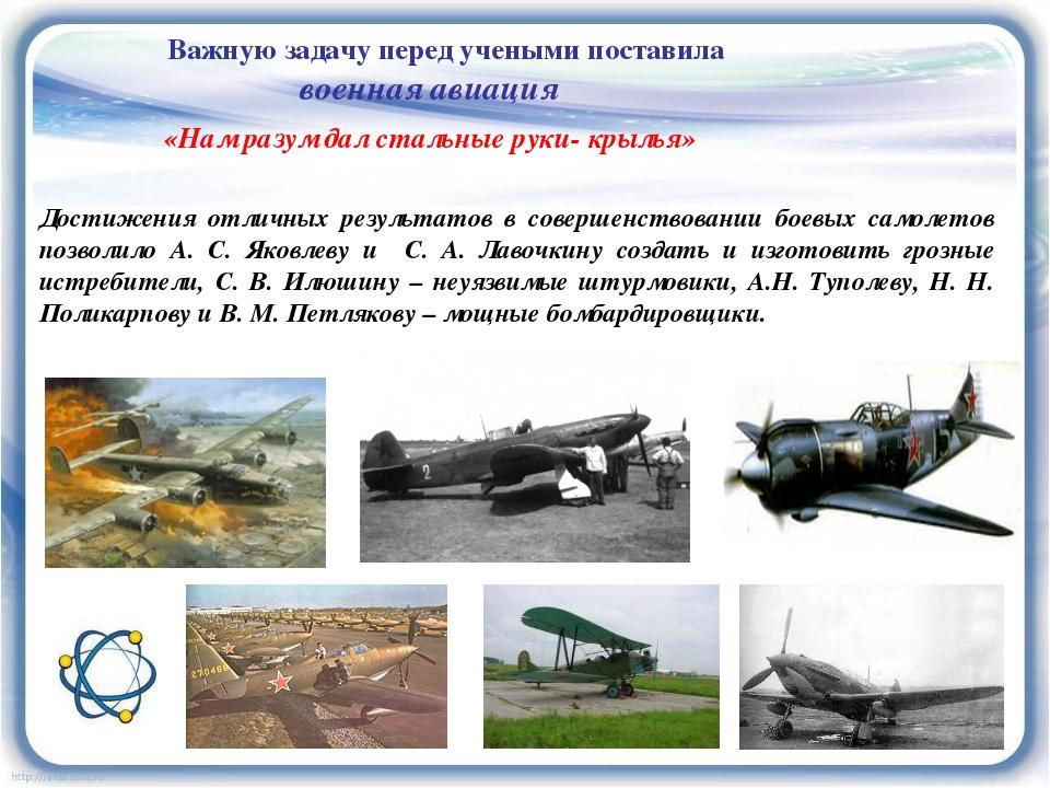 Важную задачу перед учеными поставила военная авиация «Нам разум дал стальны...