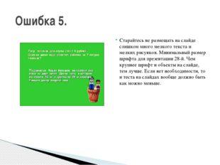Ошибка 5. Старайтесь не размещать на слайде слишком много мелкого текста и ме