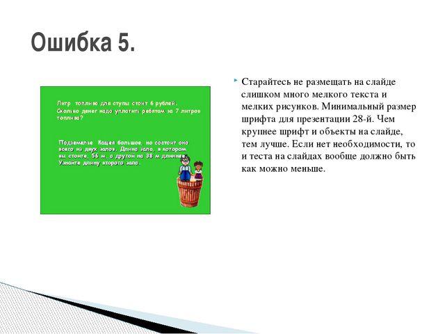 Ошибка 5. Старайтесь не размещать на слайде слишком много мелкого текста и ме...