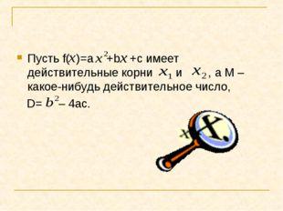 Пусть f( )=a +b +c имеет действительные корни и , а M – какое-нибудь действит