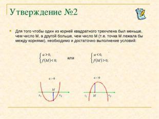Утверждение №2 Для того чтобы один из корней квадратного трехчлена был меньше