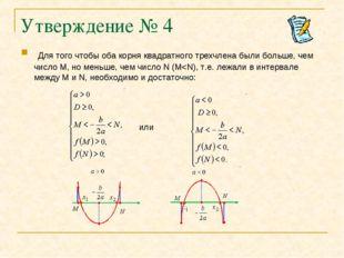 Утверждение № 4 Для того чтобы оба корня квадратного трехчлена были больше, ч