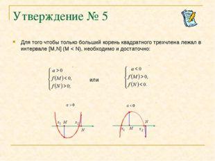 Утверждение № 5 Для того чтобы только больший корень квадратного трехчлена ле