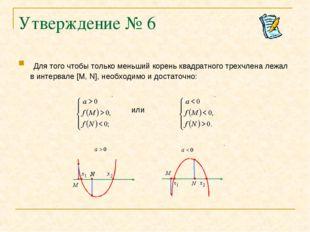 Утверждение № 6 Для того чтобы только меньший корень квадратного трехчлена ле