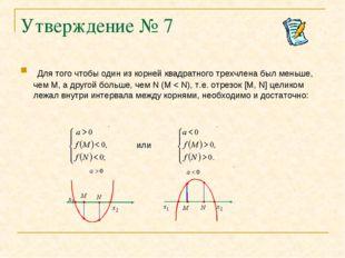 Утверждение № 7 Для того чтобы один из корней квадратного трехчлена был меньш