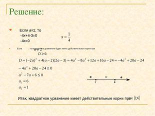 Решение: Если а=2, то -4х+4-3=0 -4х=0 Если , то квадратное уравнение будет им
