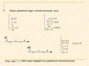 Корни уравнения будут положительными, если Итак, при оба корня квадратного у