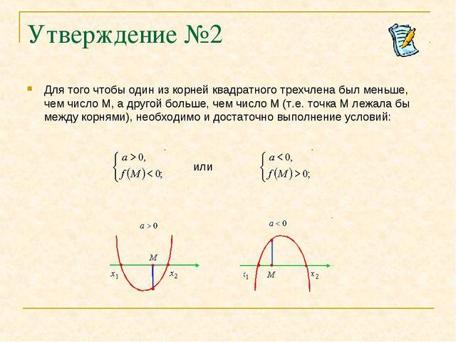 Утверждение №2 Для того чтобы один из корней квадратного трехчлена был меньше...