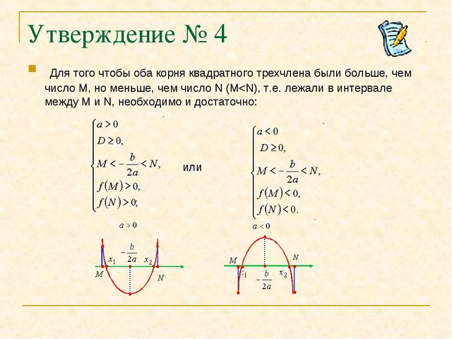 Утверждение № 4 Для того чтобы оба корня квадратного трехчлена были больше, ч...