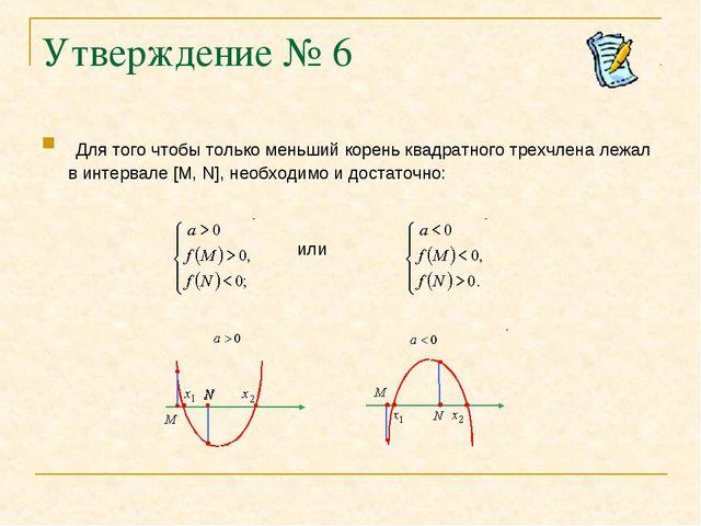 Утверждение № 6 Для того чтобы только меньший корень квадратного трехчлена ле...