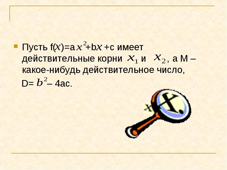 Пусть f( )=a +b +c имеет действительные корни и , а M – какое-нибудь действит...