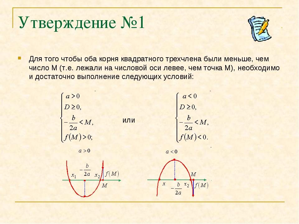 Утверждение №1 Для того чтобы оба корня квадратного трехчлена были меньше, че...