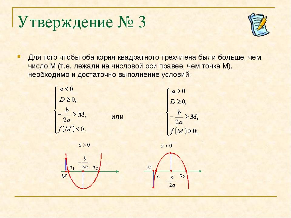 Утверждение № 3 Для того чтобы оба корня квадратного трехчлена были больше, ч...