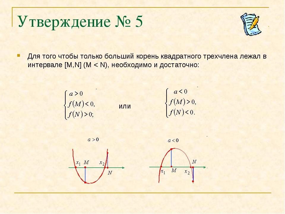 Утверждение № 5 Для того чтобы только больший корень квадратного трехчлена ле...