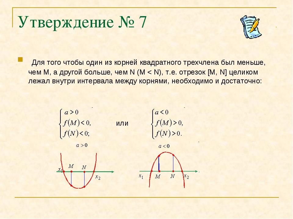Утверждение № 7 Для того чтобы один из корней квадратного трехчлена был меньш...