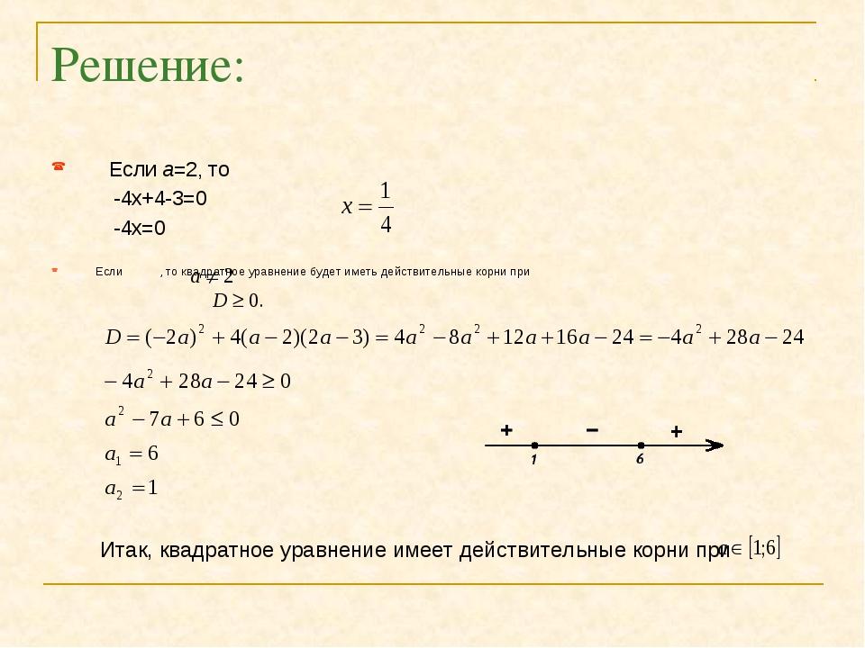 Решение: Если а=2, то -4х+4-3=0 -4х=0 Если , то квадратное уравнение будет им...