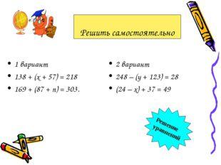 1 вариант 138 + (х + 57) = 218 169 + (87 + n) = 303. 2 вариант 248 – (у + 12